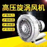 高壓上料鼓風機高壓風機 漩渦高壓風機