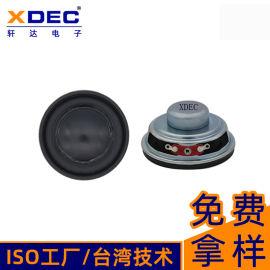 52mm智能蓝牙音响机器人2欧5W全频扩音喇叭