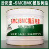 SMCBMC模压树脂、生产销售、smcbmc树脂