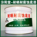 耐晒耐腐蚀底漆、生产销售、耐晒耐腐蚀底漆、涂膜坚韧