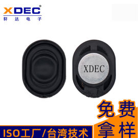 轩达厂家直销2027mm4欧1.5W扬声器喇叭
