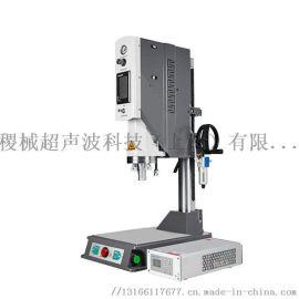 超声波焊接机 稷械JHS系列