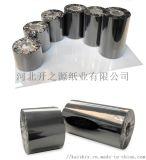 条码打印机  蜡基混合基全树脂基碳带现货标签碳带