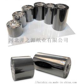 条码打印机专用蜡基混合基全树脂基碳带现货标签碳带