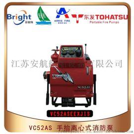 VC52ASEEXJIS手抬机动消防泵46马力