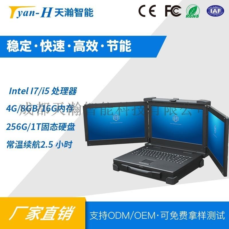 天瀚智能15.6寸三屏定制加固笔记本电脑