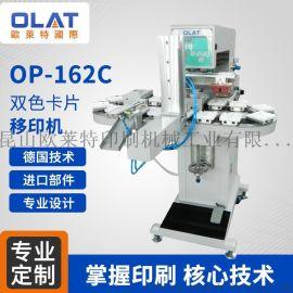 江苏厂家直销单色塑料医疗卡片移印机