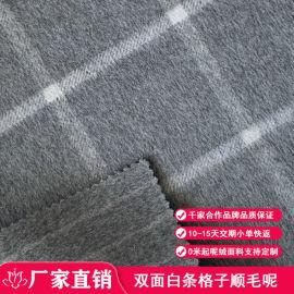 厂家直销大衣粗纺毛呢面料