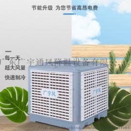 关注公众号【广宇风通风降温工程】工业环保空调