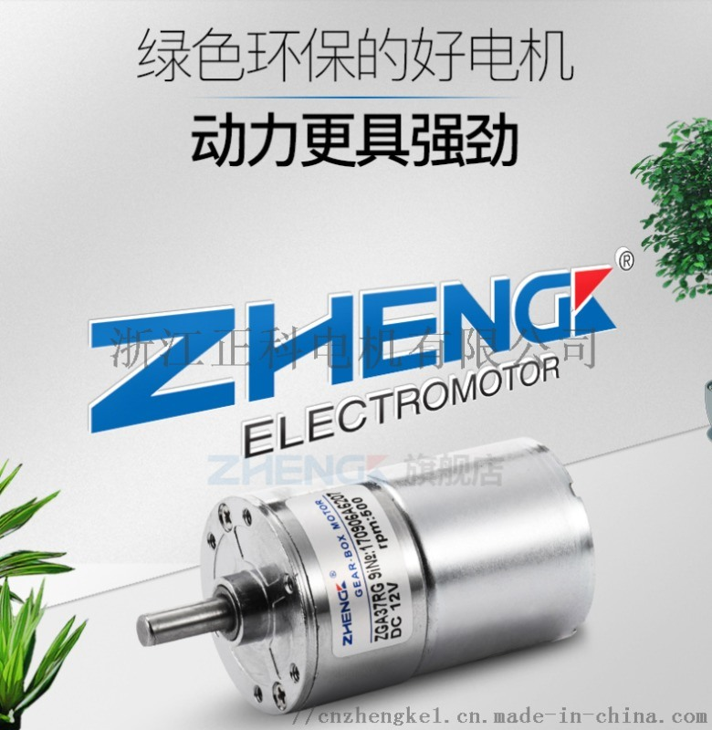正科ZGA37RG 正反调速直流电机12V24V