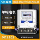 長沙威勝單相電錶DDS102單相電錶家用出租房專用220V 1級