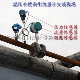 重庆工业智能蒸汽涡街流量计厂商