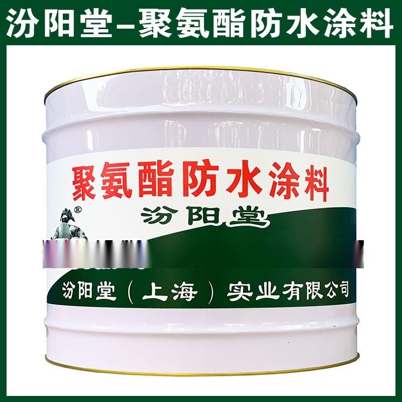 聚氨酯防水涂料、良好的防水性能、聚氨酯防水涂料