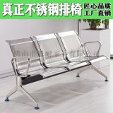 304不锈钢排椅 304不锈钢座椅 不锈钢排椅厂家