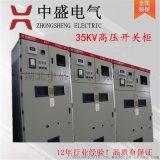配电室专用成套高压开关柜 35高压配电柜专业厂家