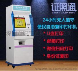 自助无人打印复印机 自助打印复印扫描一体机