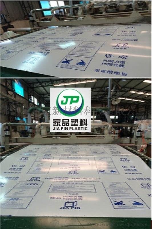 PET板,PC耐力板生產廠家