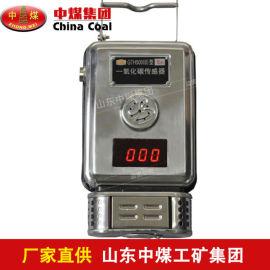 GTH500(B)型一氧化碳传感器操作步骤