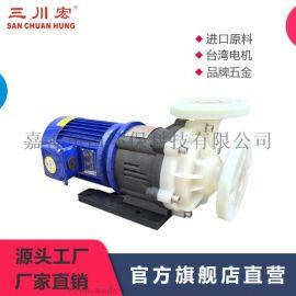 三川宏氟塑料磁力泵MEF2型耐腐蚀化工泵
