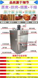 诸城厂家  食品加工全自动烟熏炉-小型熏鸡炉电加热