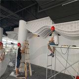 观景区白色造型冲孔单板 背景墙隔断冲孔铝单板