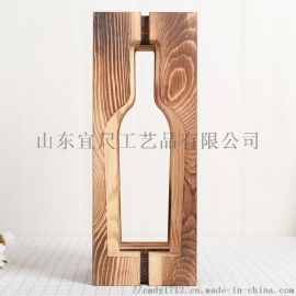 单支镂空创意红酒礼品盒松木烧色葡萄酒包装酒盒