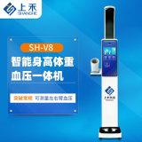 健康一體機醫用身高體重血壓秤SH-V8