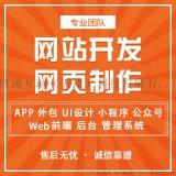 天津网站开发-网页制作-网页设计