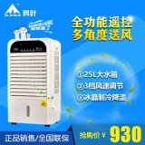 直銷遙控冷扇家用製冷空調扇加水加冰晶商用冷風機