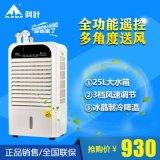 直销遥控冷扇家用制冷空调扇加水加冰晶商用冷风机