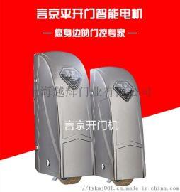 上海言京智能开门机别墅平开门机滚轮电机八字门机