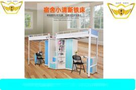 铁架学生公寓床-定制带柜带桌子宿舍学生公寓床