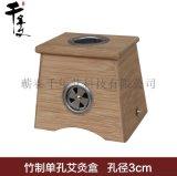 千年艾 蘄春 單孔艾灸盒 孔徑3.2cm 大孔艾灸盒