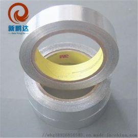 铝箔耐高温胶带 阻燃单导 双导铝箔胶纸