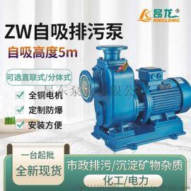 ZW自吸式排污泵 可定制不锈钢材质 无堵塞自吸泵