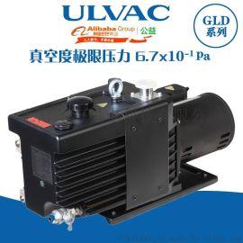 ULVAC爱发科油旋片真空泵GLD-280工业用