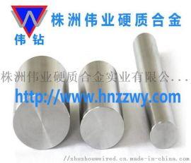 供应株洲伟业硬质合金圆棒、棒材、圆柱