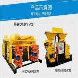 雲南怒江吊裝式幹噴機組供貨吊裝噴漿車售後處理