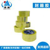 厂家销售封箱胶带 透明 打包胶带 黄透 绿透 白透