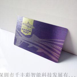 千丰彩会员卡定制纹理卡定做磁条卡高端卡厂家