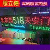 公交车LED全彩电子路牌 车载LED广告屏