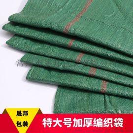 厂家直销加宽加厚编织袋 塑料编织袋 物流编织袋
