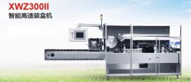 XWZ-300II全自动高速装盒机
