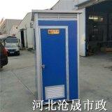 沧州彩钢移动厕所——简易卫生间