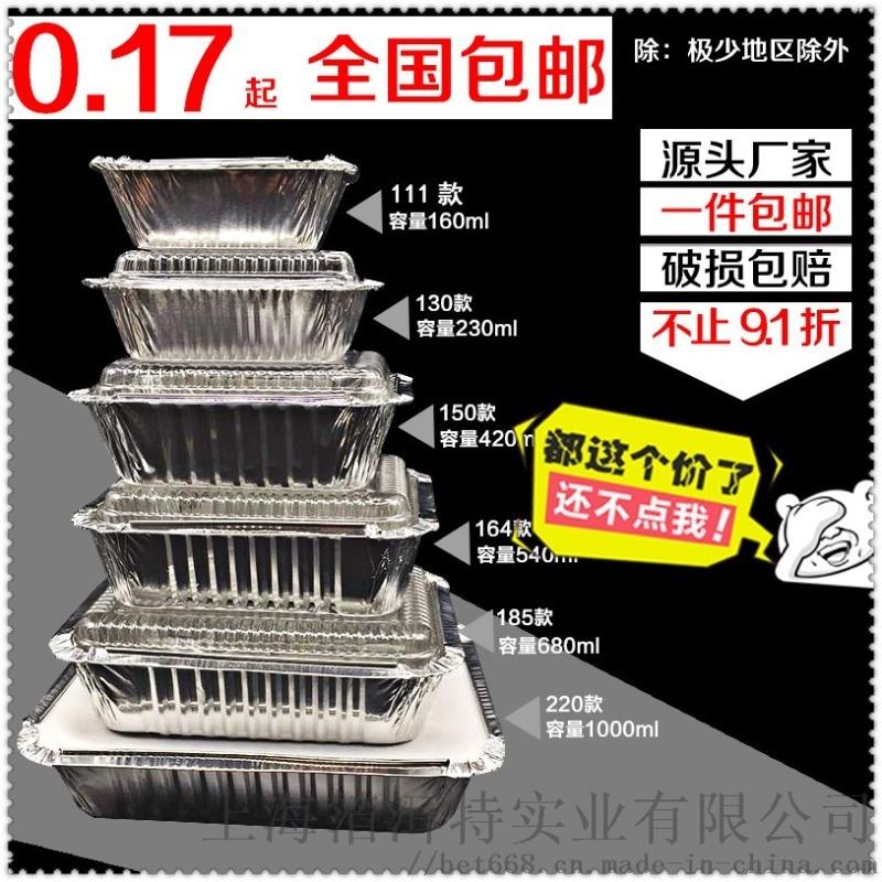111一次性長方形打包外賣鋁箔飯盒燒烤餐盒