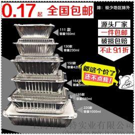 111一次性长方形打包外 铝箔饭盒烧烤餐盒
