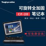 Panasonic松下CF-20三防軍工堅固電腦