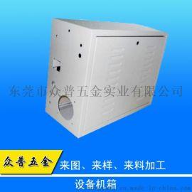 众普五金定做各类设备机箱钣金加工不锈钢可来图样定制