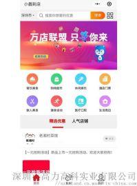 2020网红实体店引流工具 小蠡场景营销