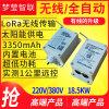 夢瑩智聯太陽能無線全自動智慧水位控制器液位開關遠程